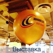 Воздушные шары на выставку